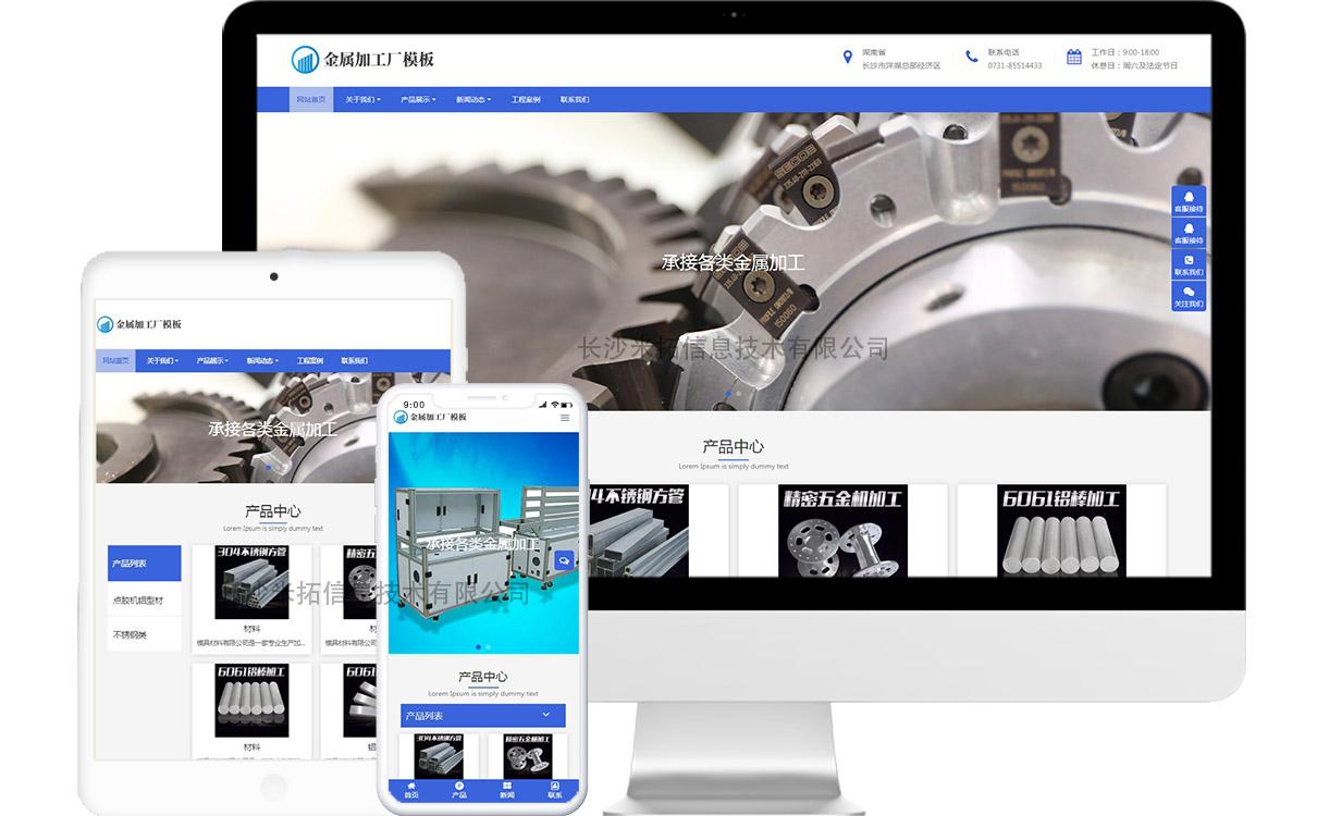 金属加工厂免费模板源码,金属加工厂免费网站建设,金属加工厂免费小程序