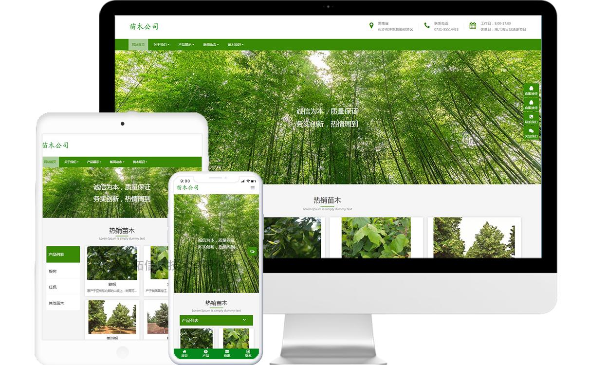 苗木公司免费模板源码,苗木公司免费网站建设,苗木公司免费小程序