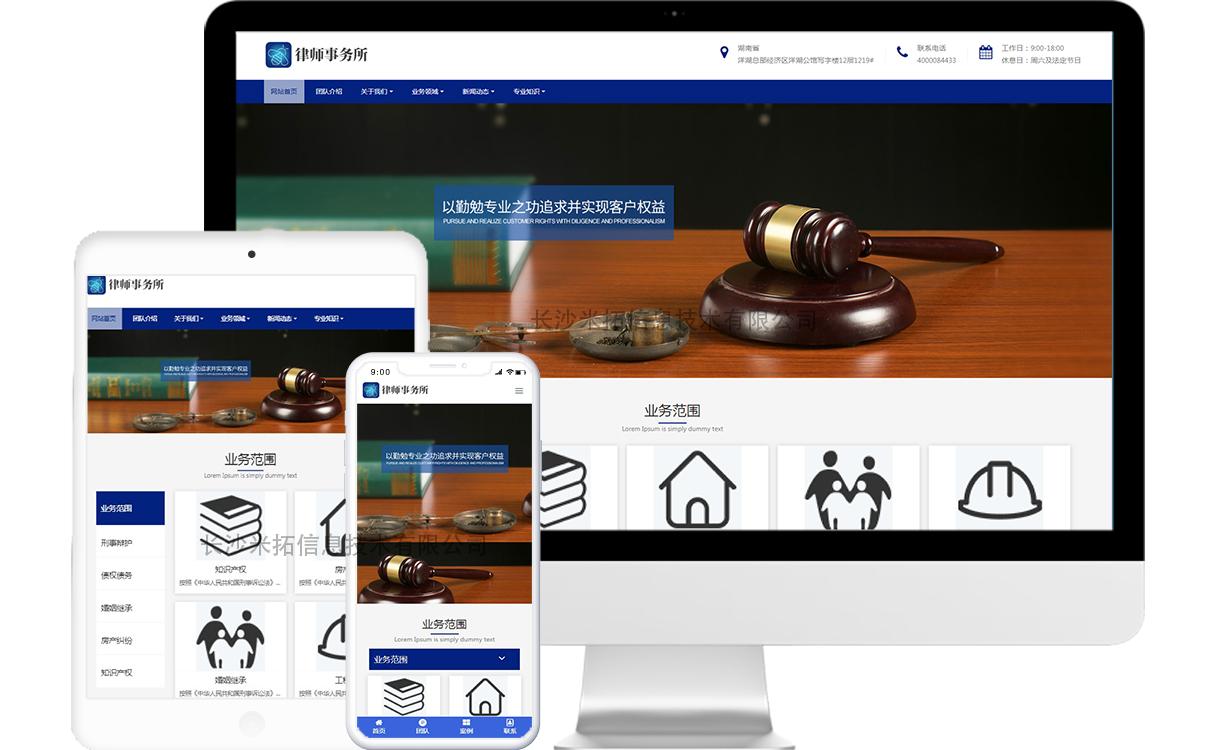 律师行业免费模板源码,律师行业免费网站建设,律师行业免费小程序