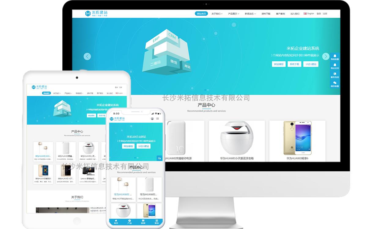 数码产品公司免费模板源码,数码产品公司免费网站建设,数码产品公司免费小程序