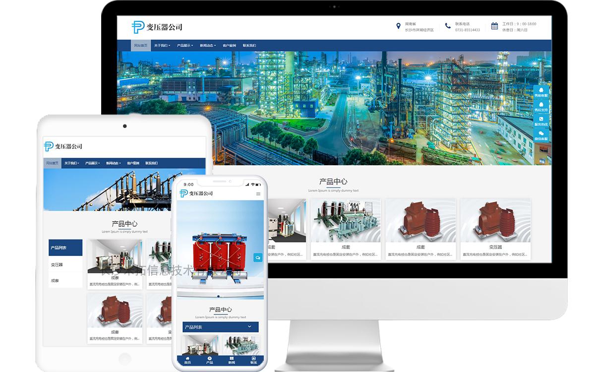 变压器公司免费模板源码,变压器公司免费网站建设,变压器公司免费小程序
