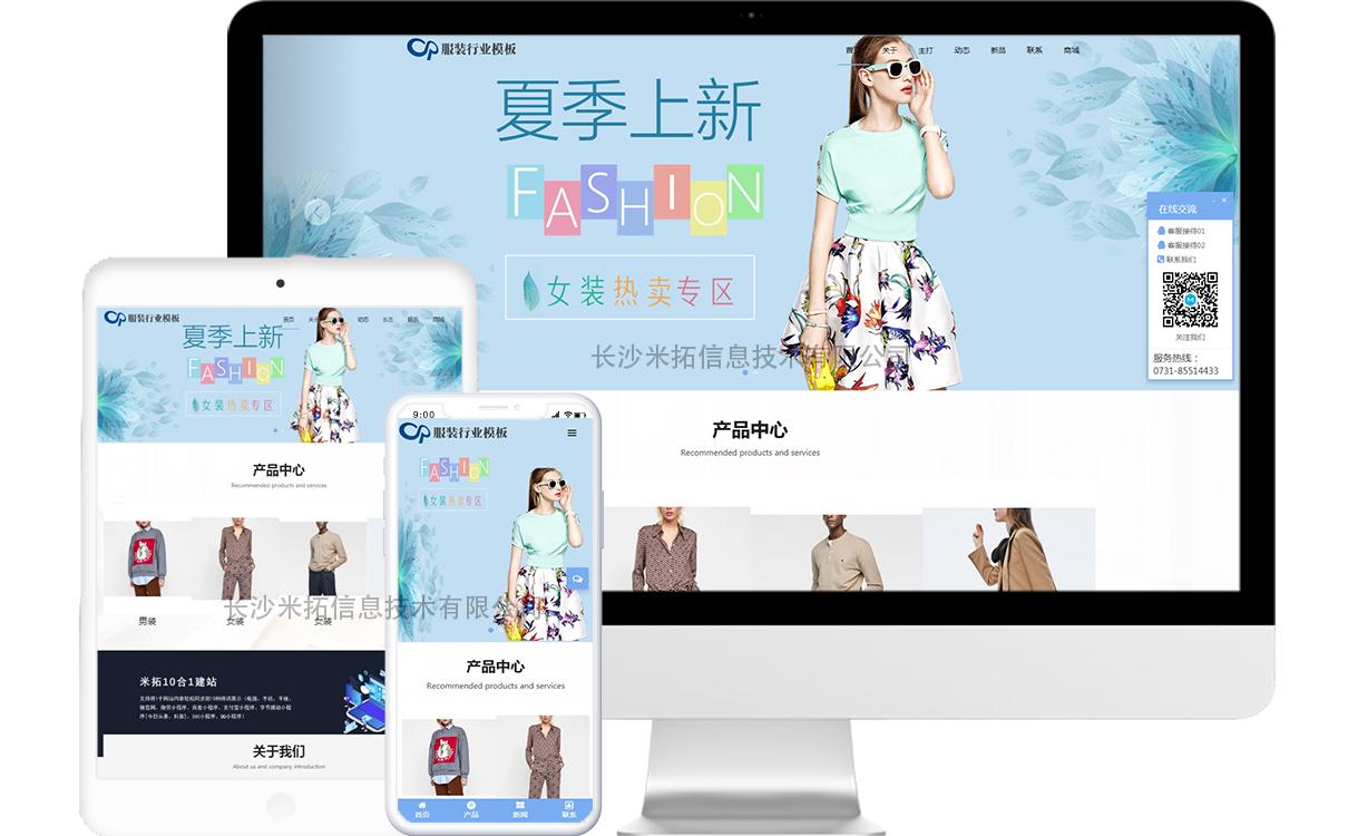 服装行业免费模板源码,服装行业免费网站建设,服装行业免费小程序