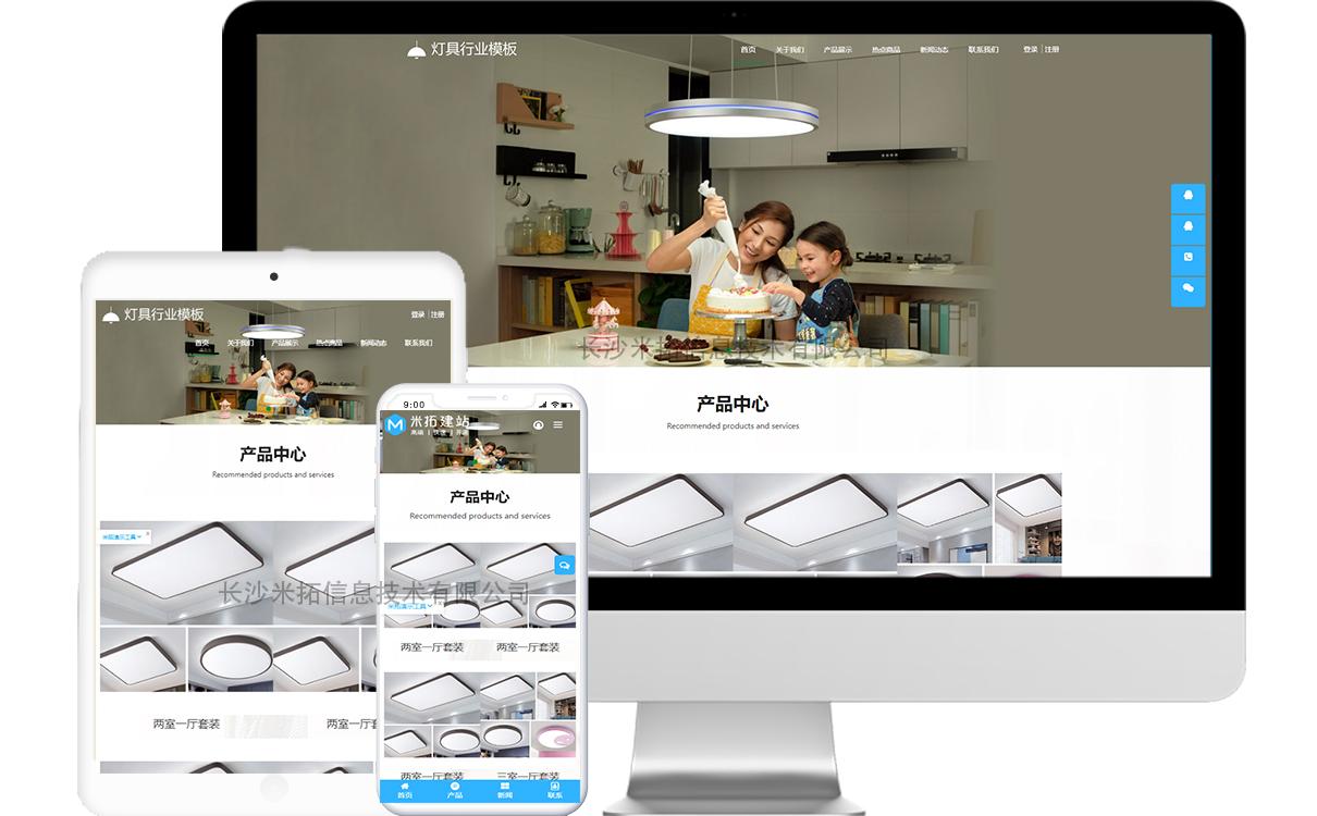 灯具行业免费模板源码,灯具行业免费网站建设,灯具行业免费小程序