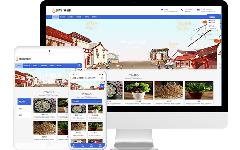 湘菜行业免费网站模板-米拓建站响应式网站源码下载