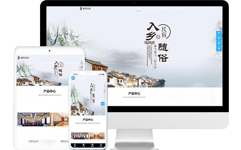 酒店民宿免费模板源码,酒店民宿免费网站建设,酒店民宿免费小程序