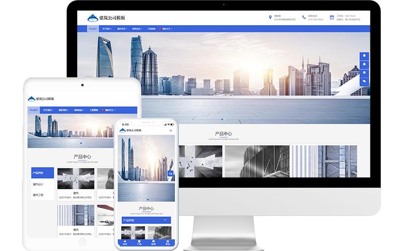 建筑行业公司免费模板源码,建筑行业公司免费网站建设,建筑行业公司免费小程序