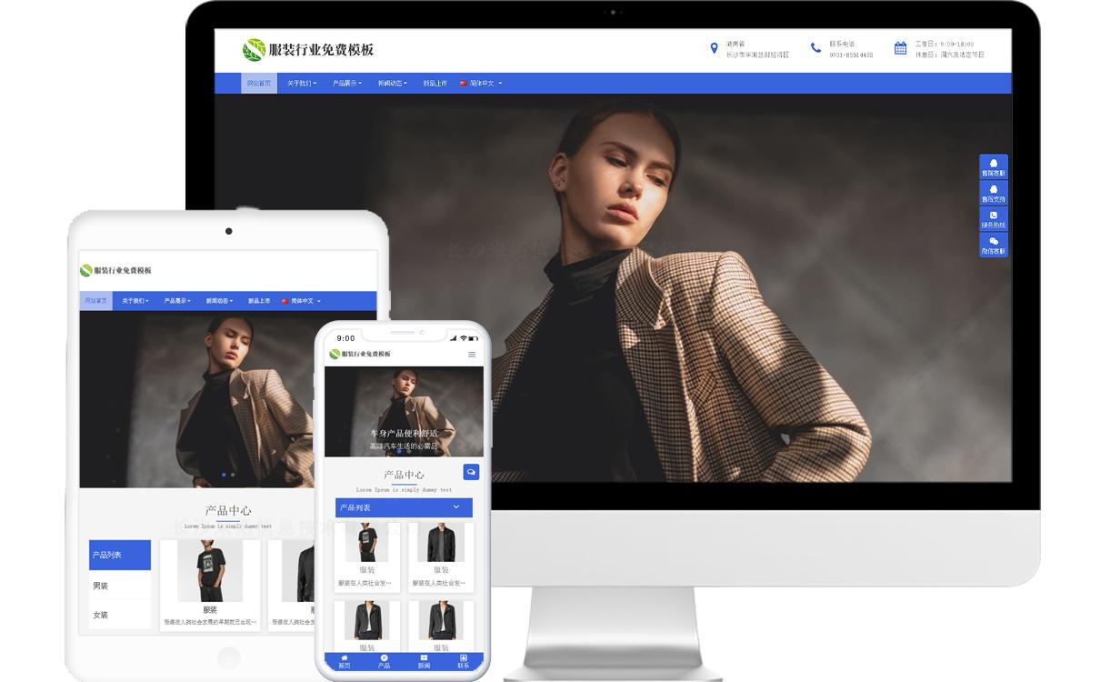 服装行业公司免费模板源码,服装行业公司免费网站建设科技行业公司免费小程序