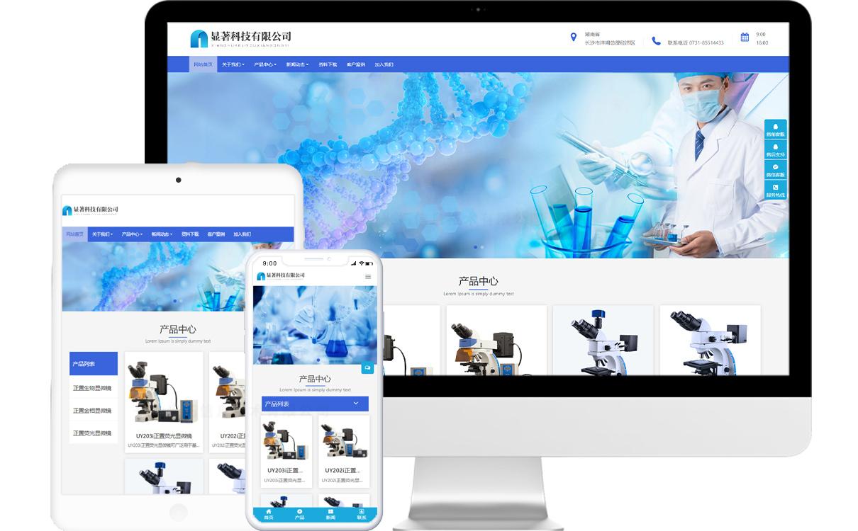 科技行业公司免费模板源码,科技行业公司免费网站建设,科技行业公司免费小程序