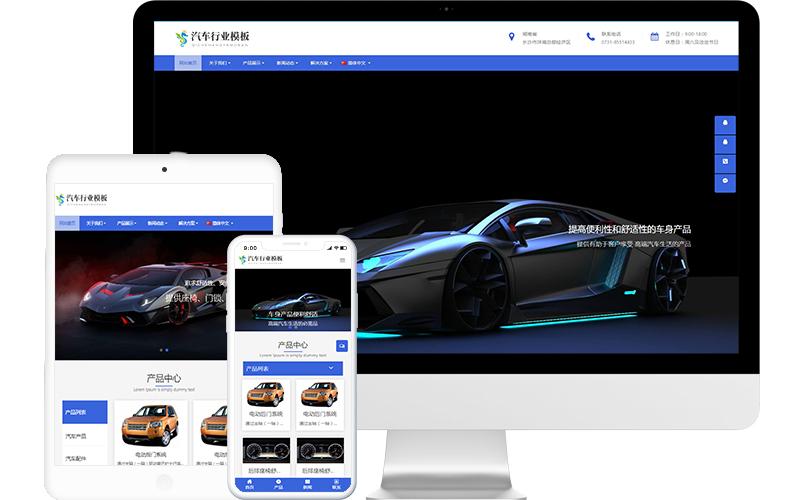 汽车行业公司免费模板源码,汽车行业公司免费网站建设,汽车行业公司免费小程序