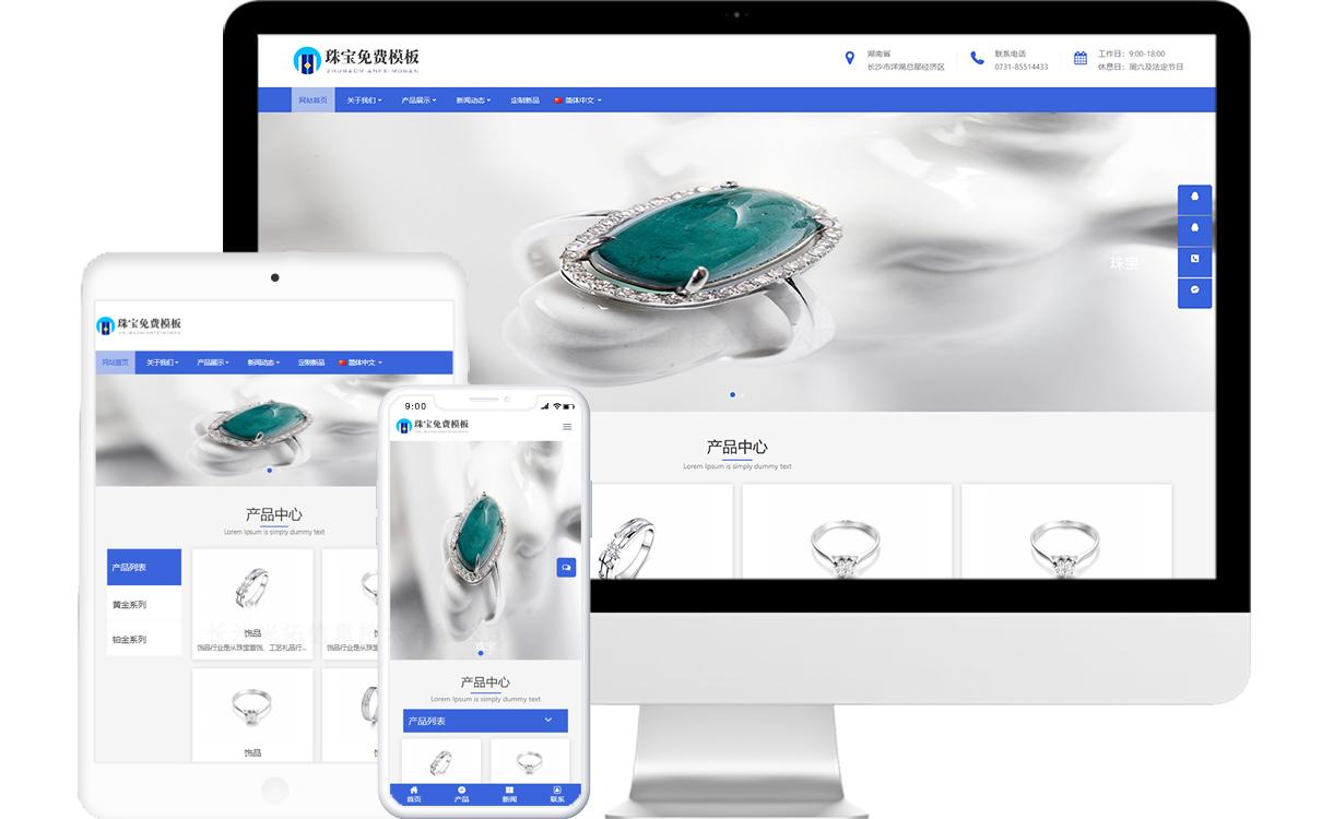 珠宝行业公司免费模板源码,珠宝行业公司免费网站建设,珠宝行业公司免费小程序