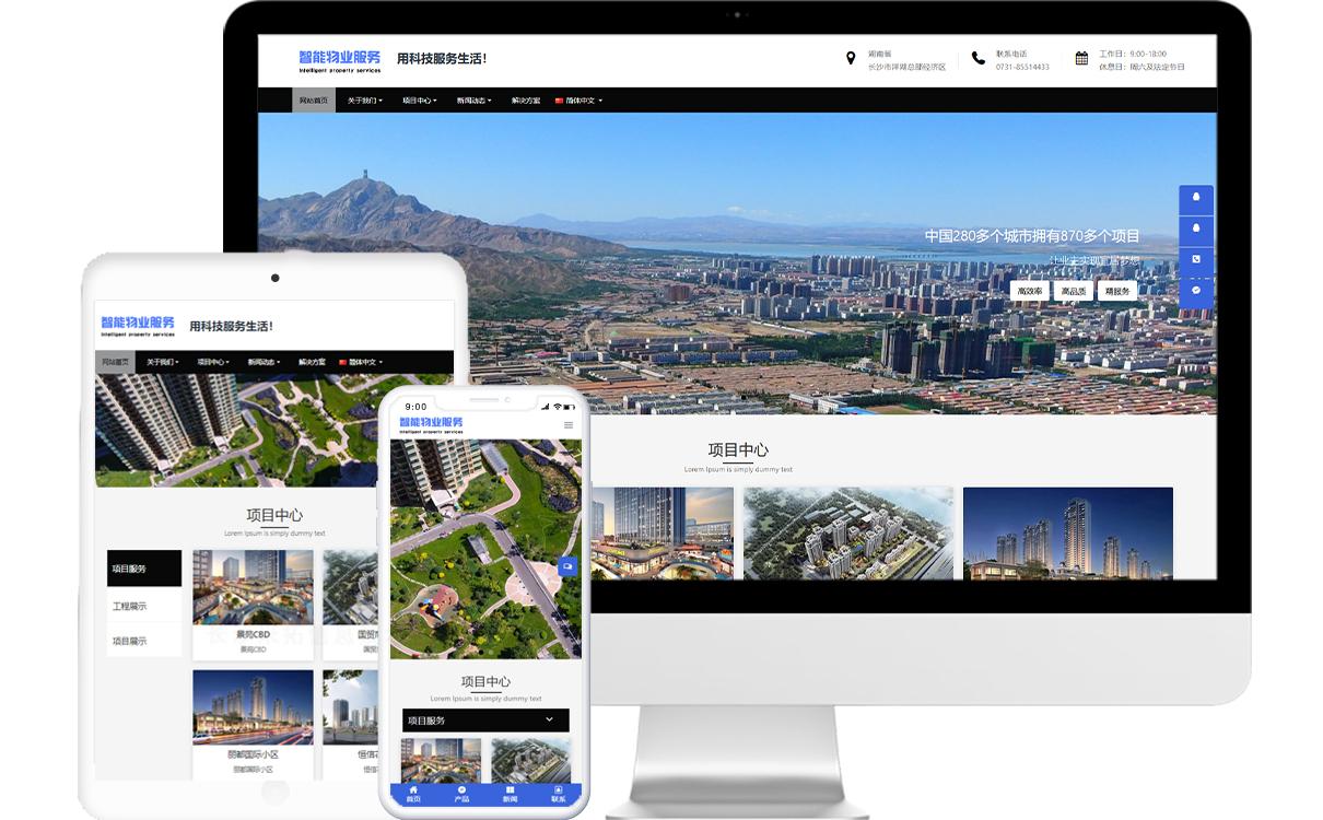 物业行业公司免费模板源码,物业行业公司免费网站建设,物业行业公司免费小程序