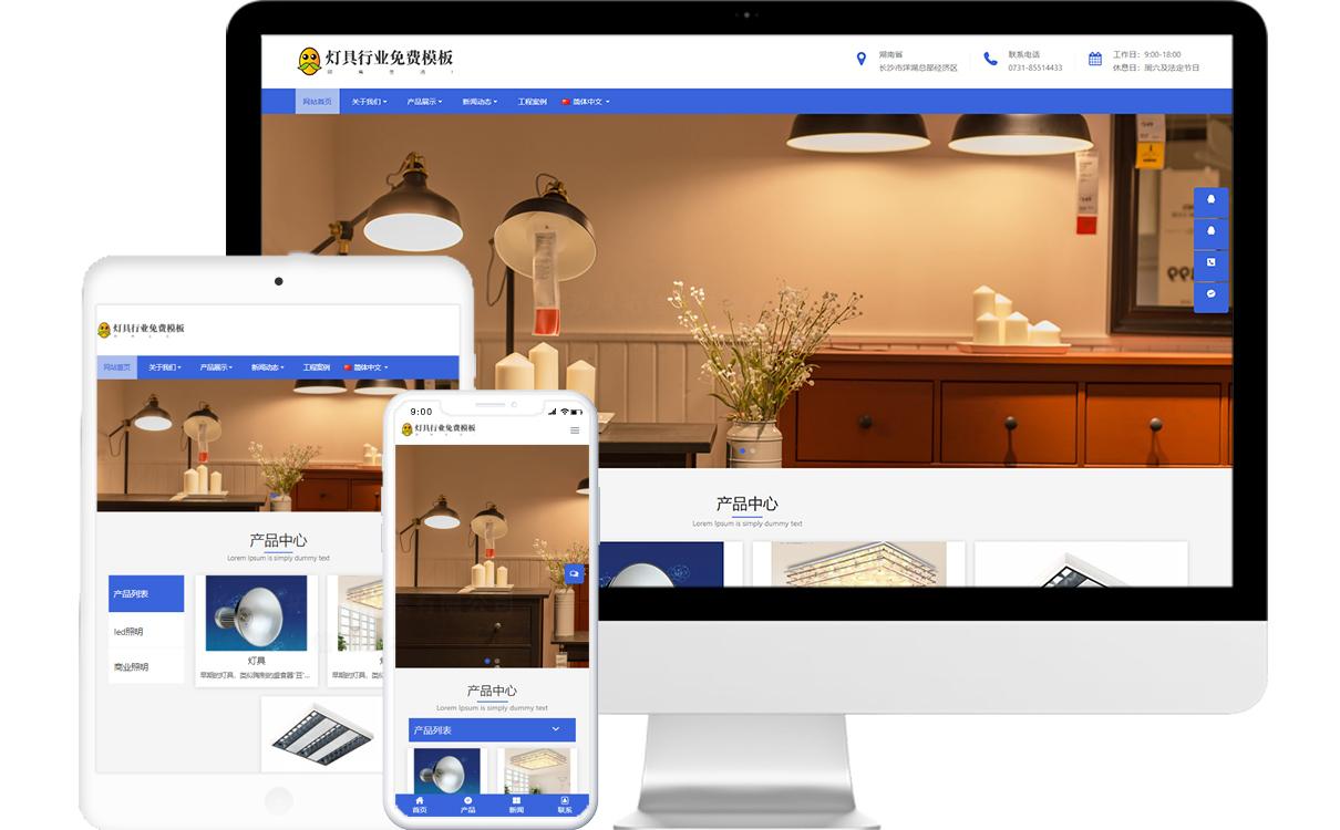 灯具行业公司免费网站模板-米拓建站响应式网站源码下载
