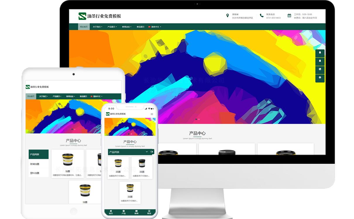 油墨行业公司免费模板源码,油墨行业公司免费网站建设,油墨行业公司免费小程序
