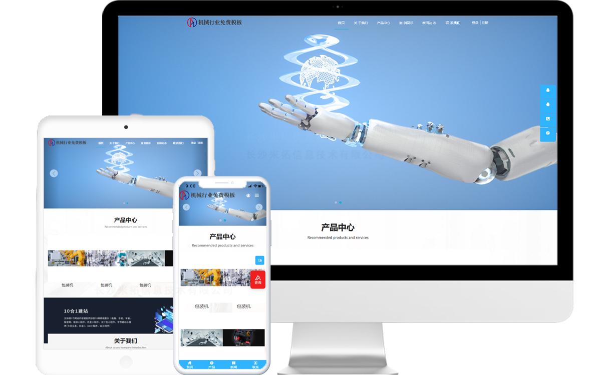 机械行业公司免费网站模板-米拓建站响应式网站源码下载