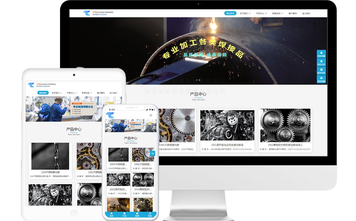 焊接行业公司免费网站模板-米拓建站响应式网站源码下载