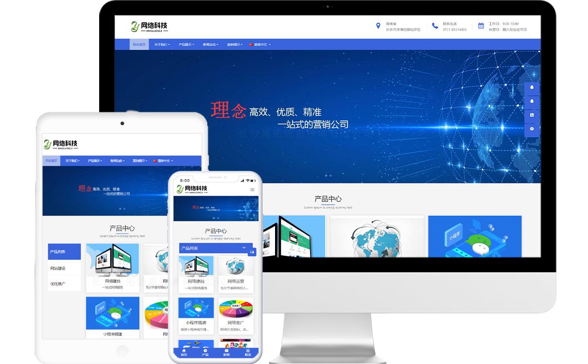 互联网公司免费网站模板-米拓建站响应式网站源码下载