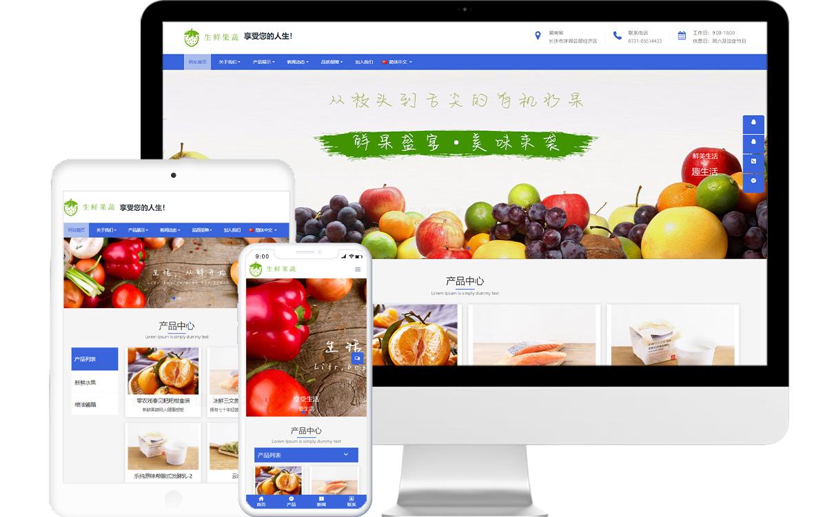 果蔬行业公司免费网站模板-米拓建站响应式网站源码下载