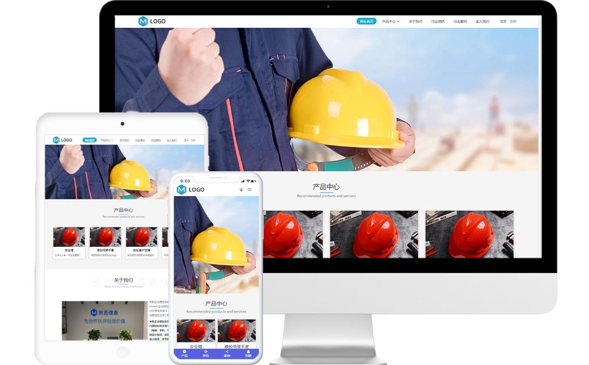 劳保用品电力器具公司免费网站模板-米拓建站响应式网站源码下载