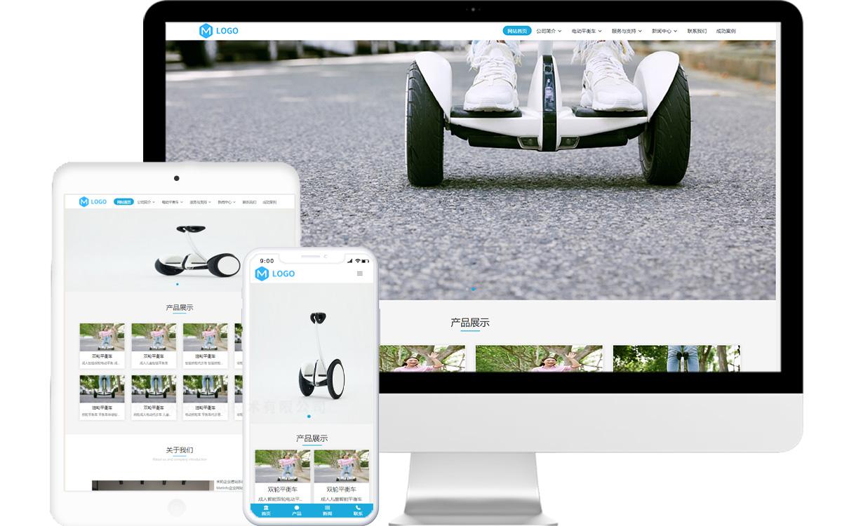 电动平衡车公司免费网站模板-米拓建站响应式网站源码下载