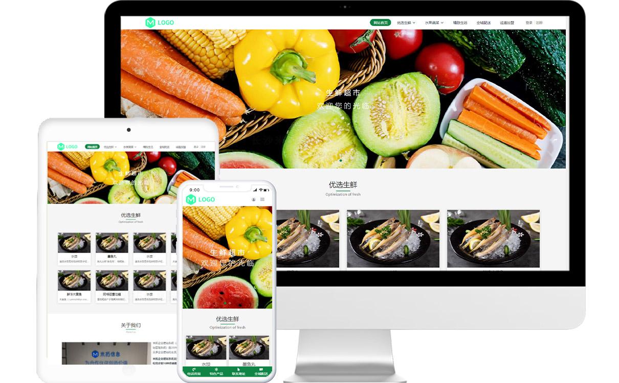 生鲜超市免费模板源码,生鲜超市免费网站建设,生鲜超市免费小程序