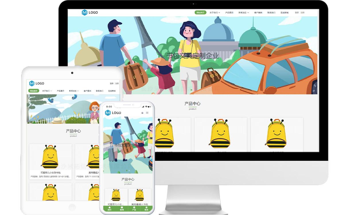儿童书包定制公司免费网站模板-米拓建站响应式网站源码下载