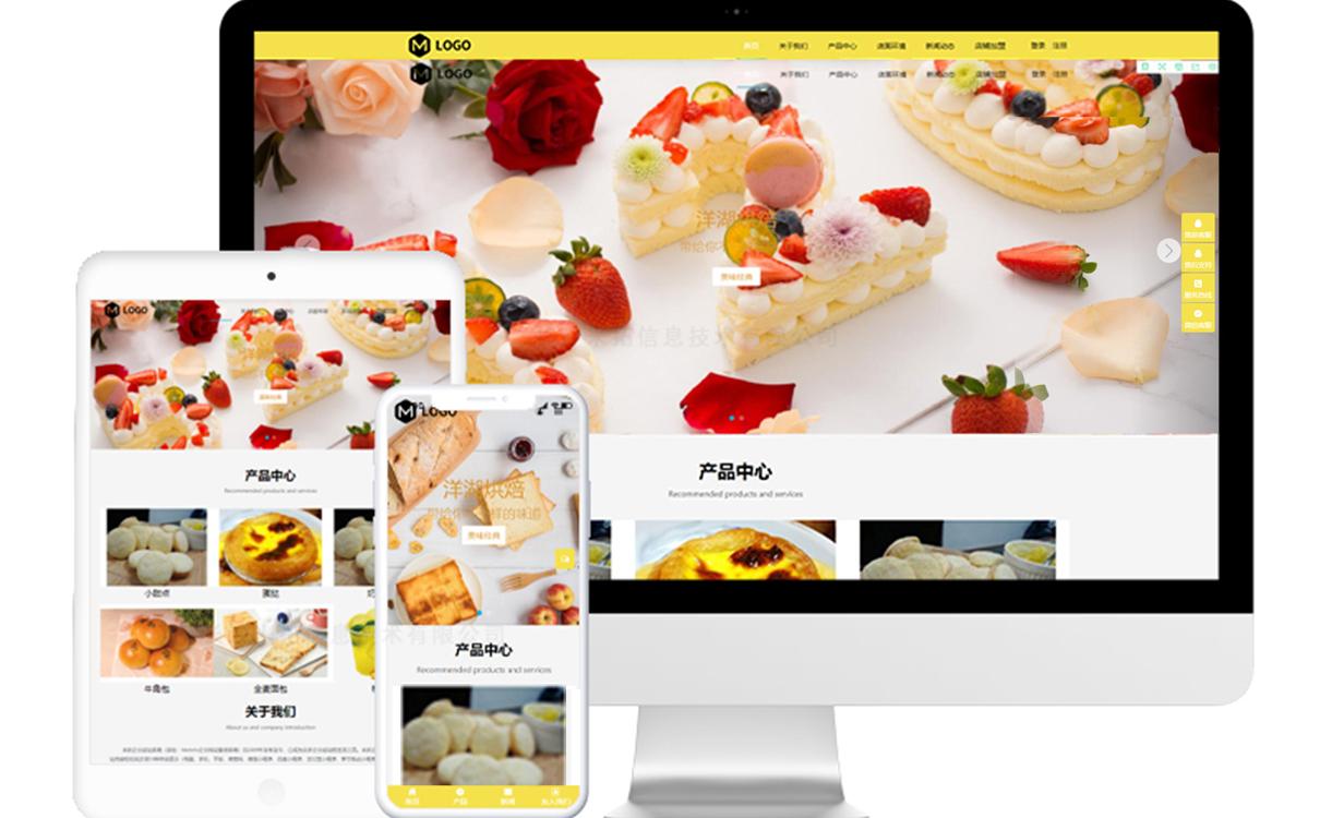 西点公司免费模板源码,西点公司免费网站建设,西点公司免费小程序