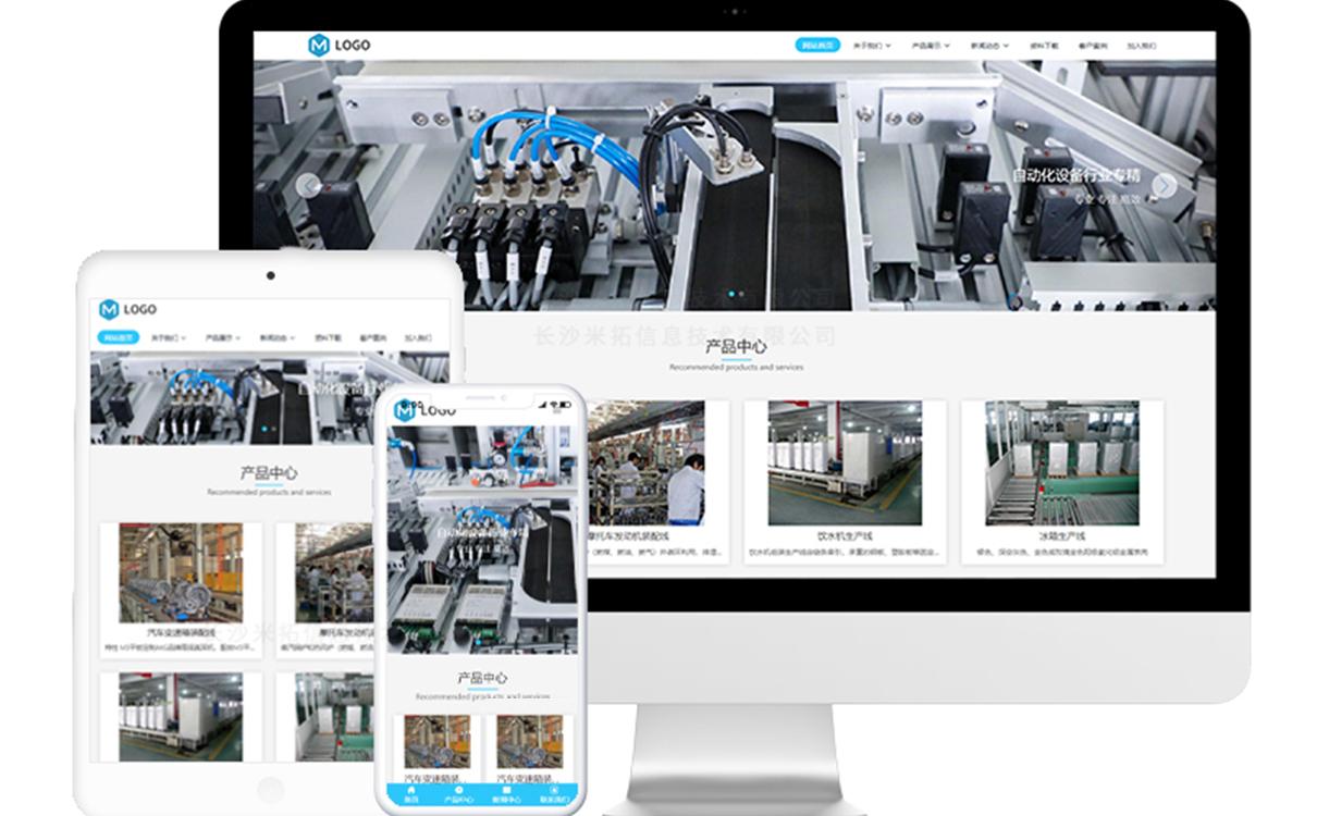 自动化设备有限公司免费模板源码,自动化设备有限公司免费网站建设,自动化设备有限公司免费小程序
