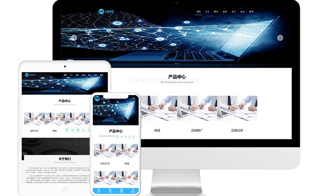 软件服务公司免费模板源码,软件服务公司免费网站建设,软件服务公司免费小程序