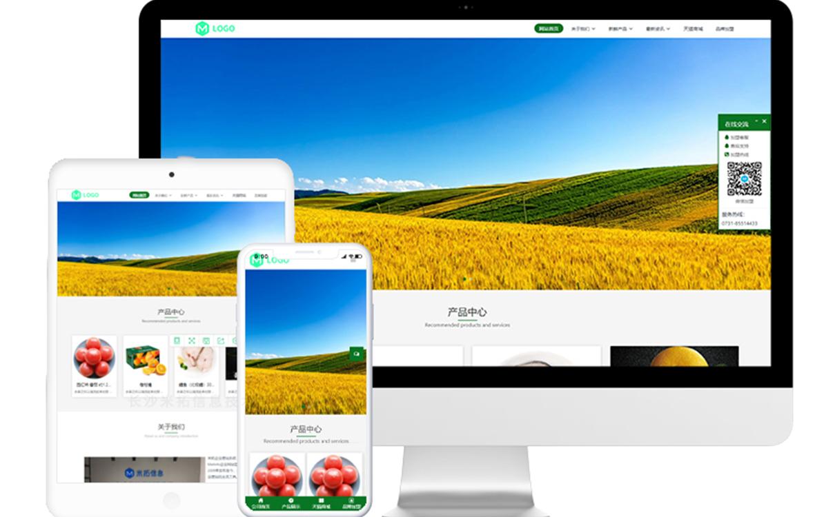 农业公司免费网站模板-米拓建站响应式网站源码下载