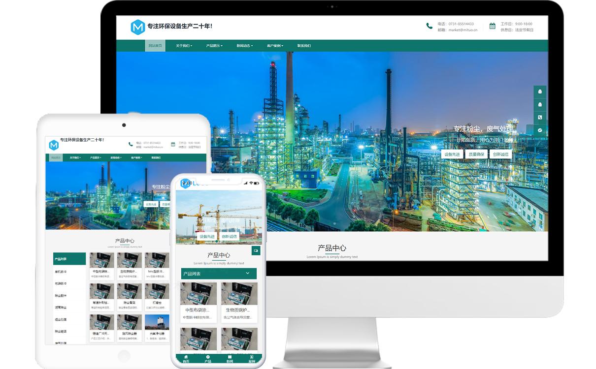 环保设备公司免费网站模板-米拓建站响应式网站源码下载