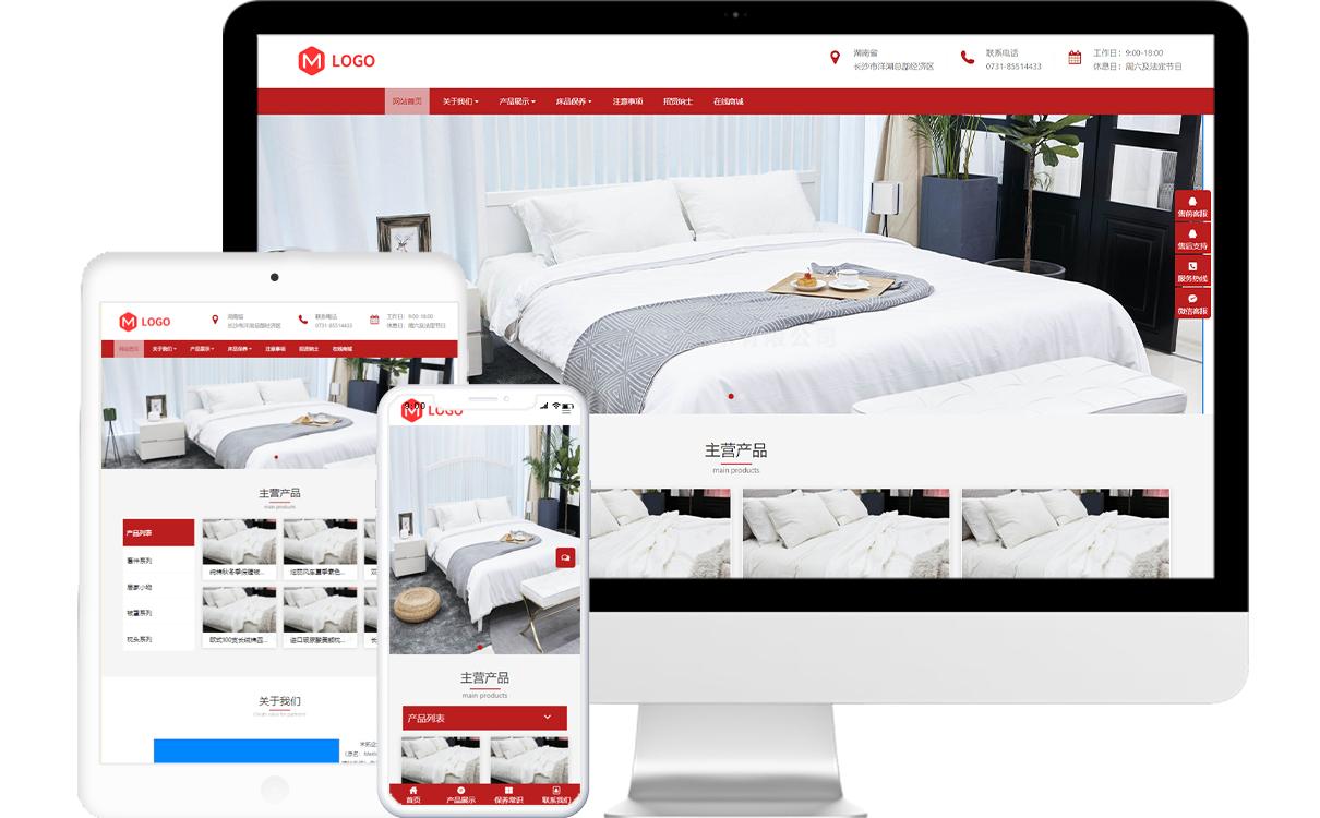 床上用品公司免费模板源码,床上用品公司免费网站建设,床上用品公司免费小程序