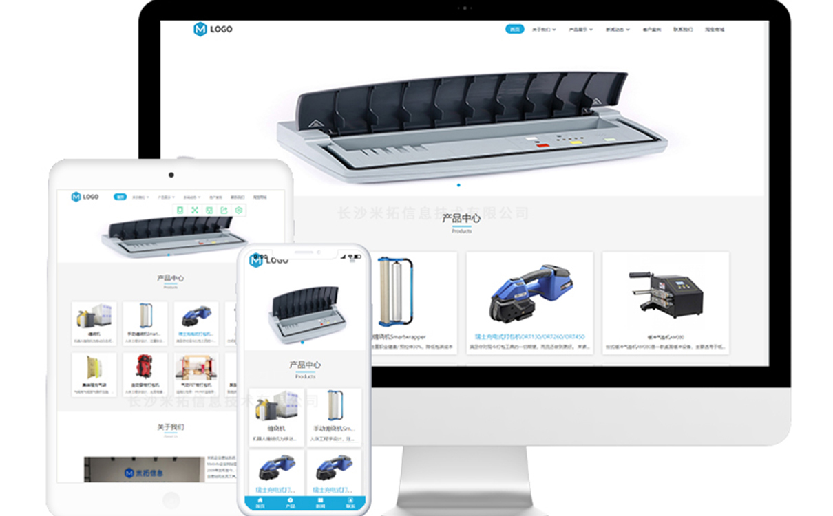 包装设备公司免费模板源码,包装设备公司免费网站建设,包装设备公司免费小程序