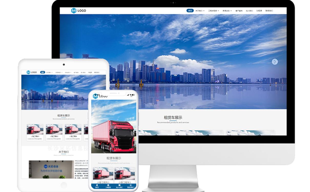 工程车租赁公司免费网站模板-米拓建站响应式网站源码下载