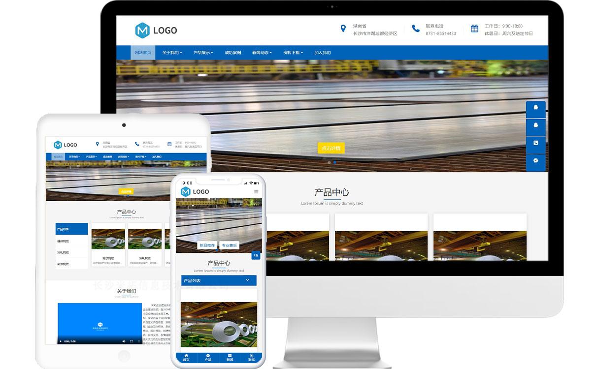 钢铁有限公司免费模板源码,钢铁有限公司免费网站建设,钢铁有限公司免费小程序