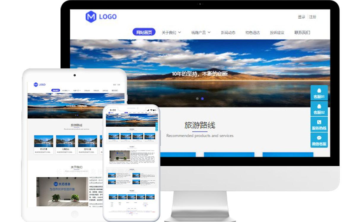 旅行社免费模板源码,旅行社免费网站建设,旅行社免费小程序