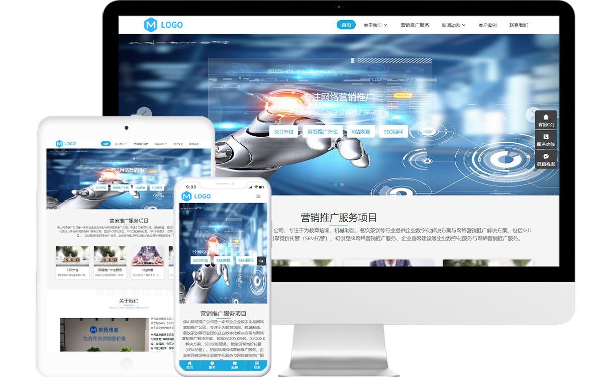 网络推广公司免费网站模板-米拓建站响应式网站源码下载