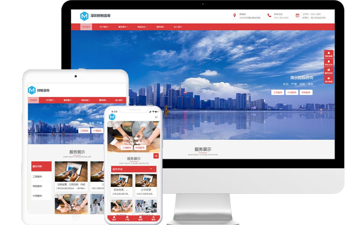 财税公司免费模板源码,财税公司免费网站建设,财税公司免费小程序