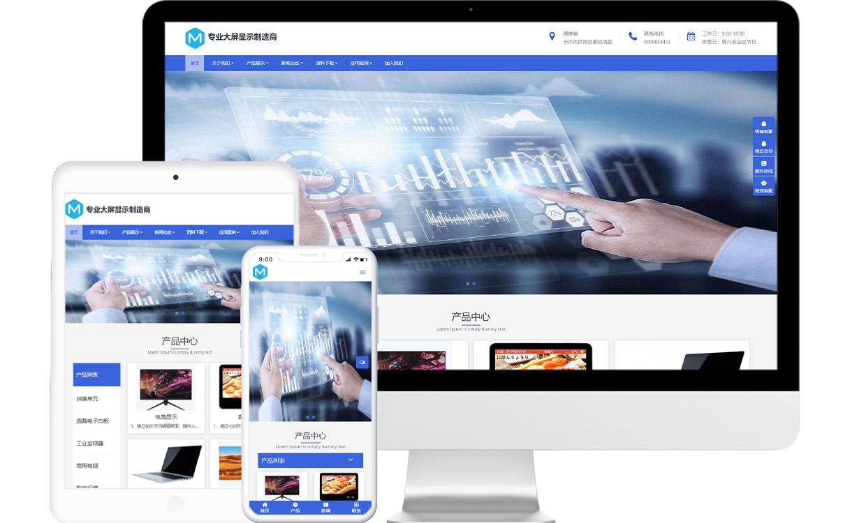 屏幕显示器公司免费模板源码,屏幕显示器公司免费网站建设,屏幕显示器公司免费小程序