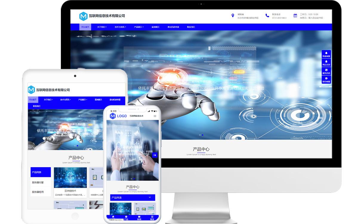 互联网信息公司免费模板源码,互联网信息公司免费网站建设,互联网信息公司免费小程序