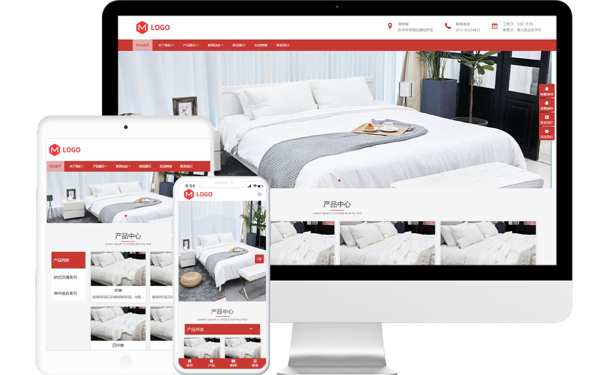 家纺行业免费模板源码,家纺行业免费网站建设,家纺行业免费小程序
