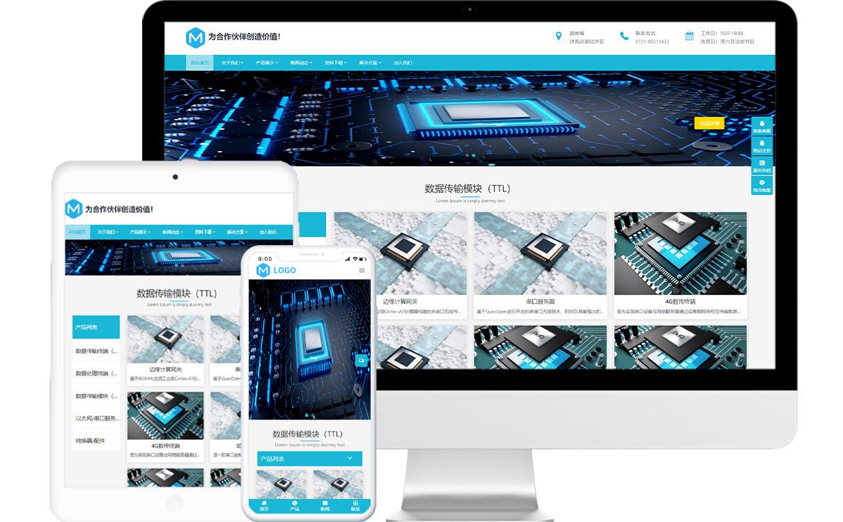 物联网企业免费网站模板-米拓建站响应式网站源码下载