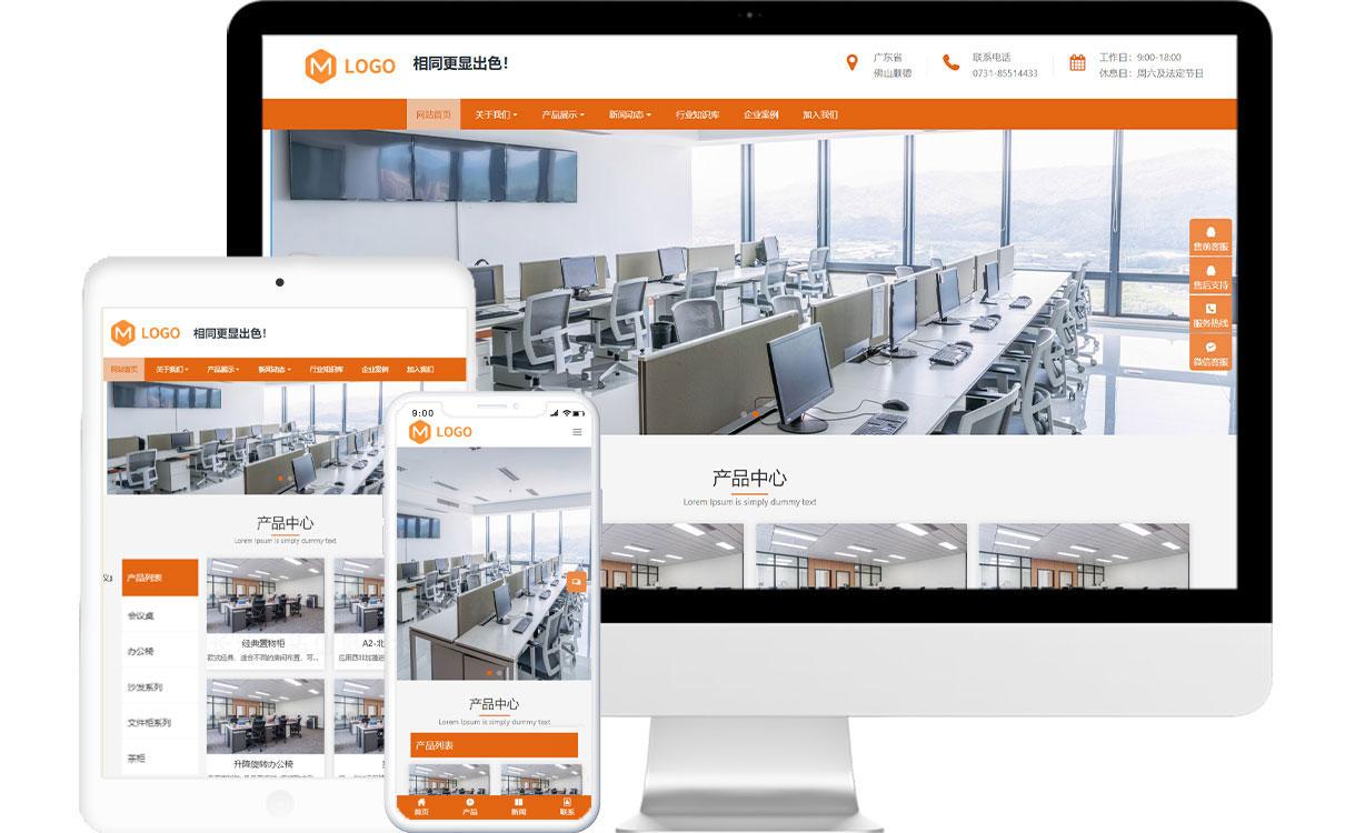 办公家具公司免费模板源码,办公家具公司免费网站建设,办公家具公司免费小程序