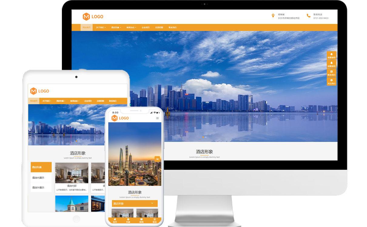 酒店集团免费模板源码,酒店集团免费网站建设,酒店集团免费小程序