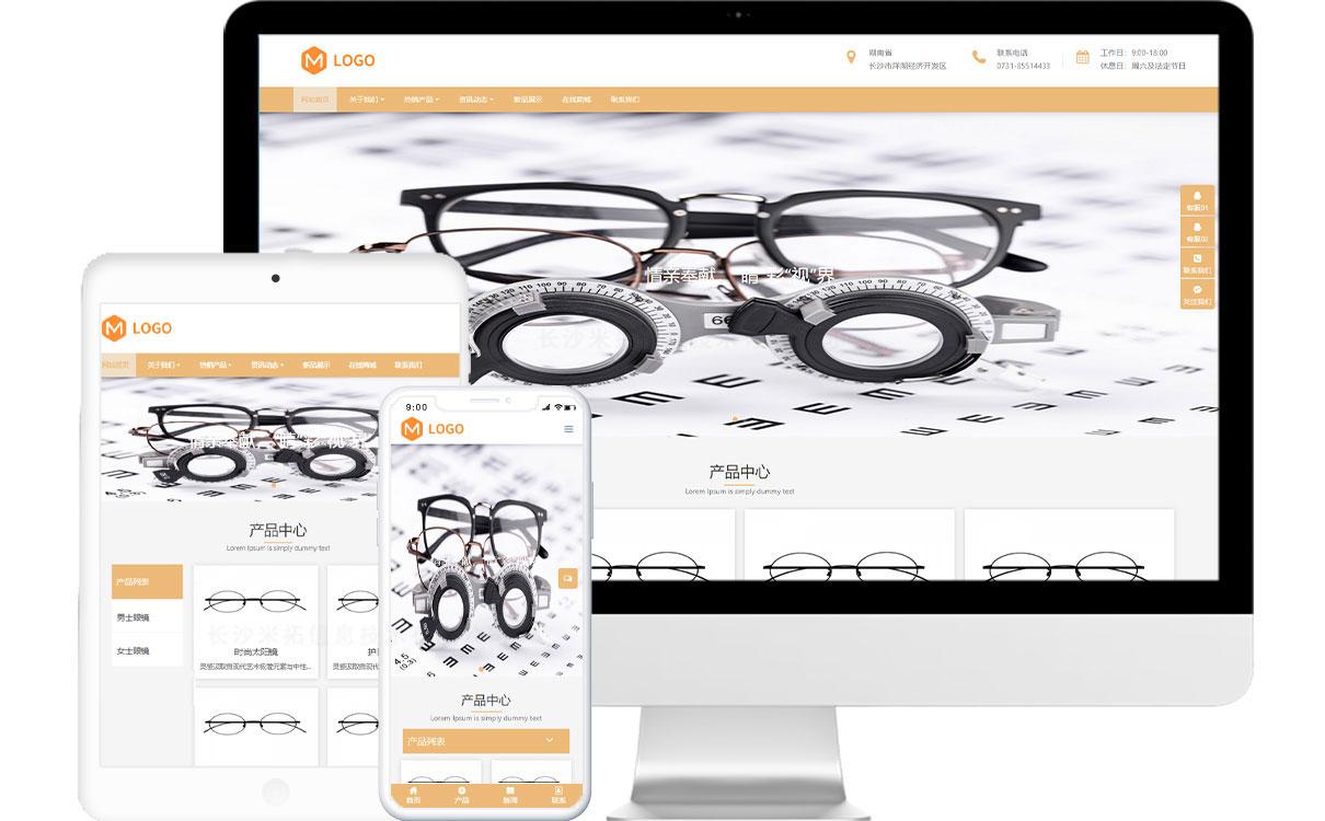 眼镜行业免费模板源码,眼镜行业免费网站建设,眼镜行业免费小程序