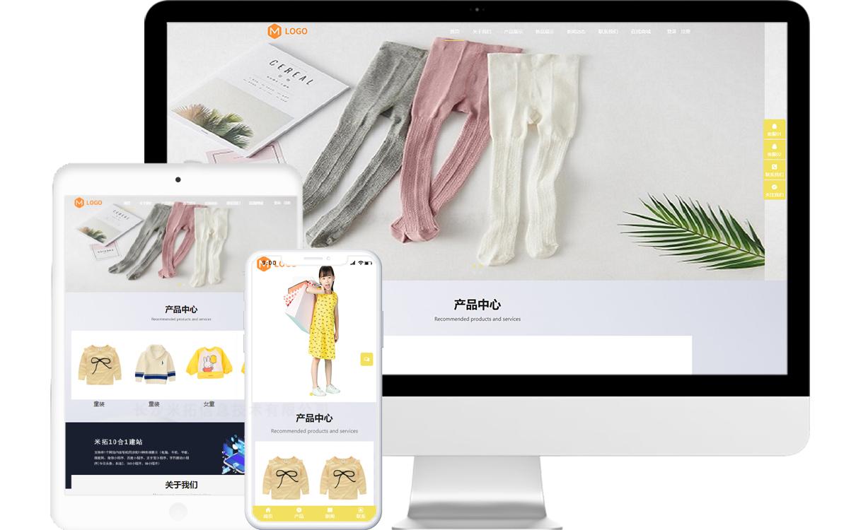 儿童服饰行业免费模板源码,儿童服饰行业免费网站建设,儿童服饰行业免费小程序