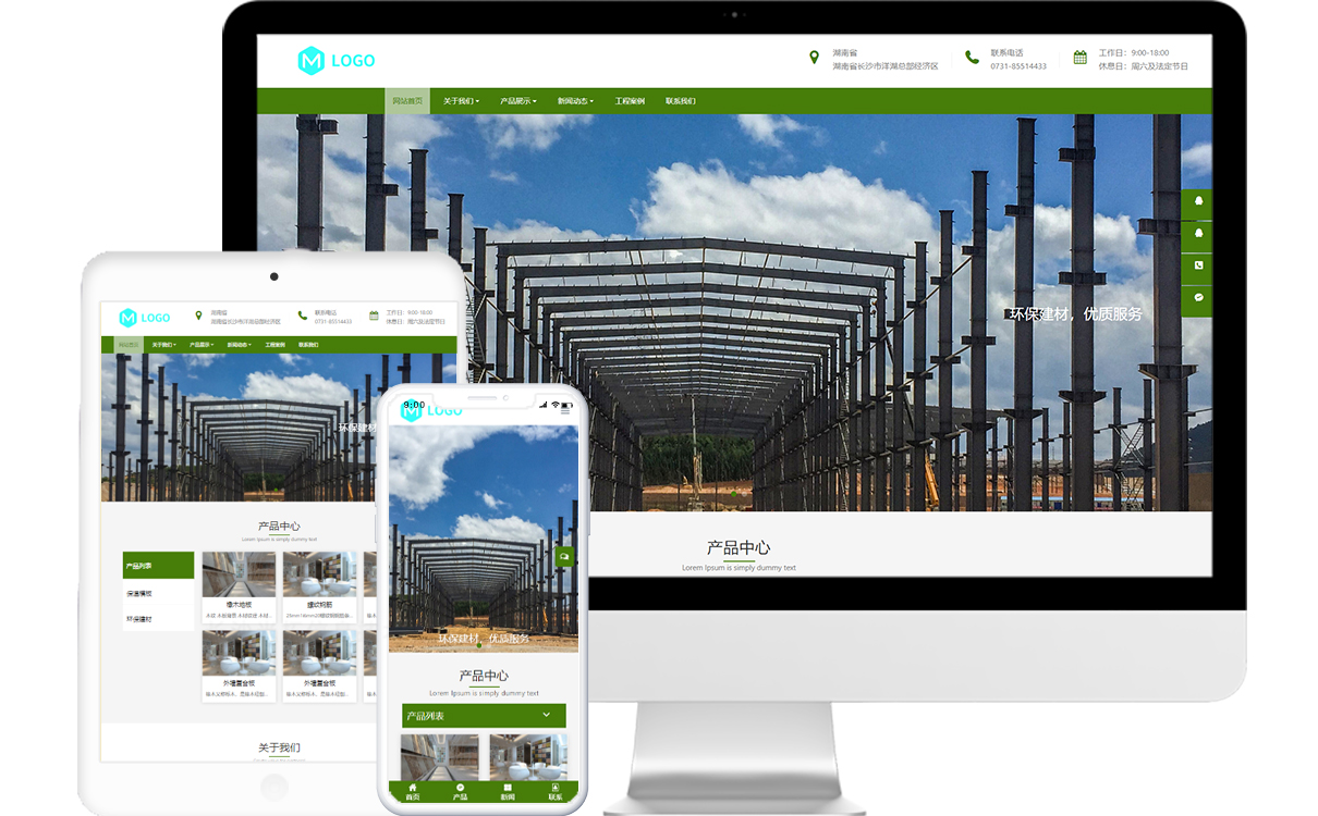 建材公司免费模板源码,建材公司免费网站建设,建材公司免费小程序