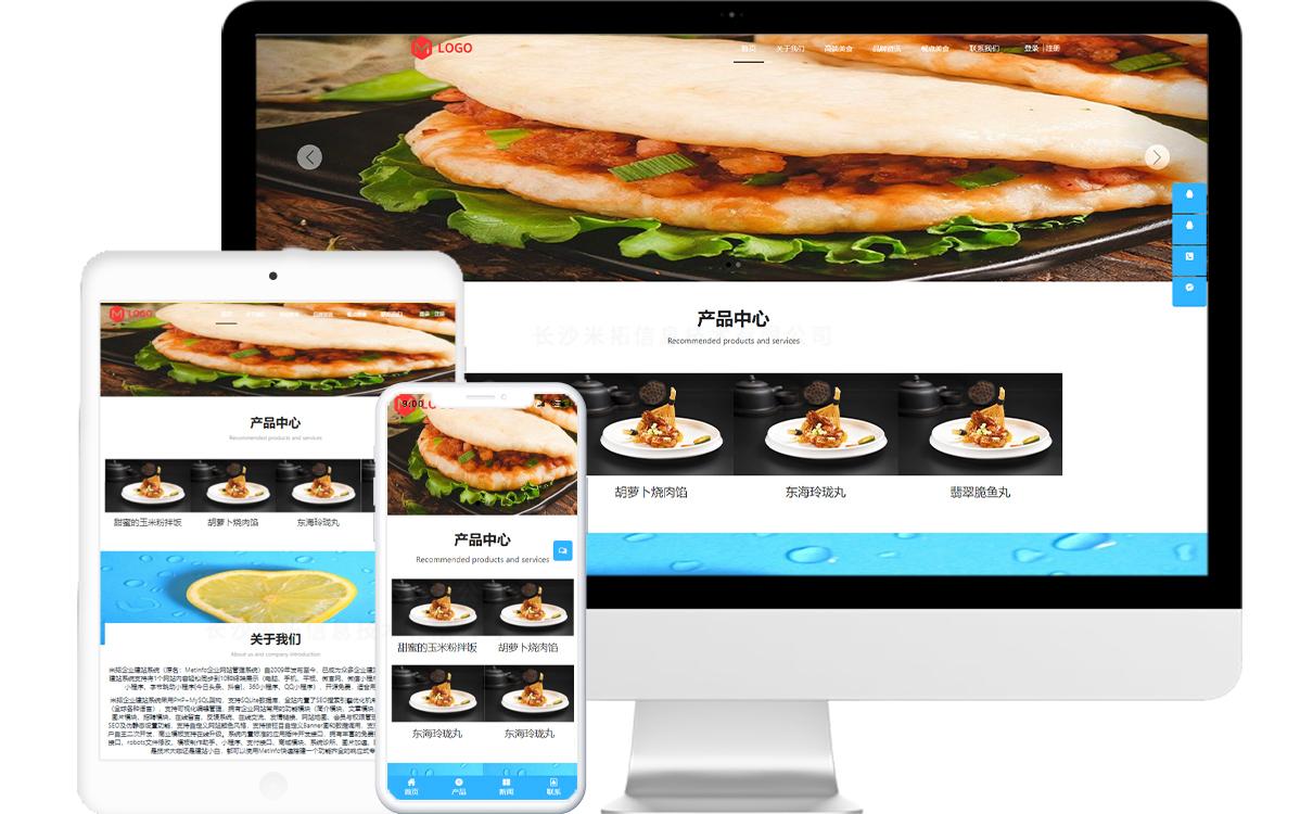 美食行业免费模板源码,美食行业免费网站建设,美食行业免费小程序