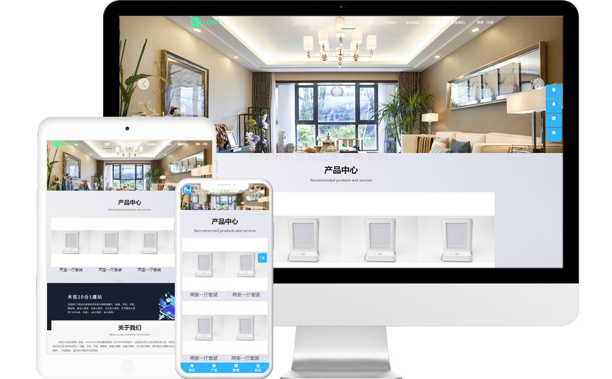 灯具行业免费网站模板-米拓建站响应式网站源码下载