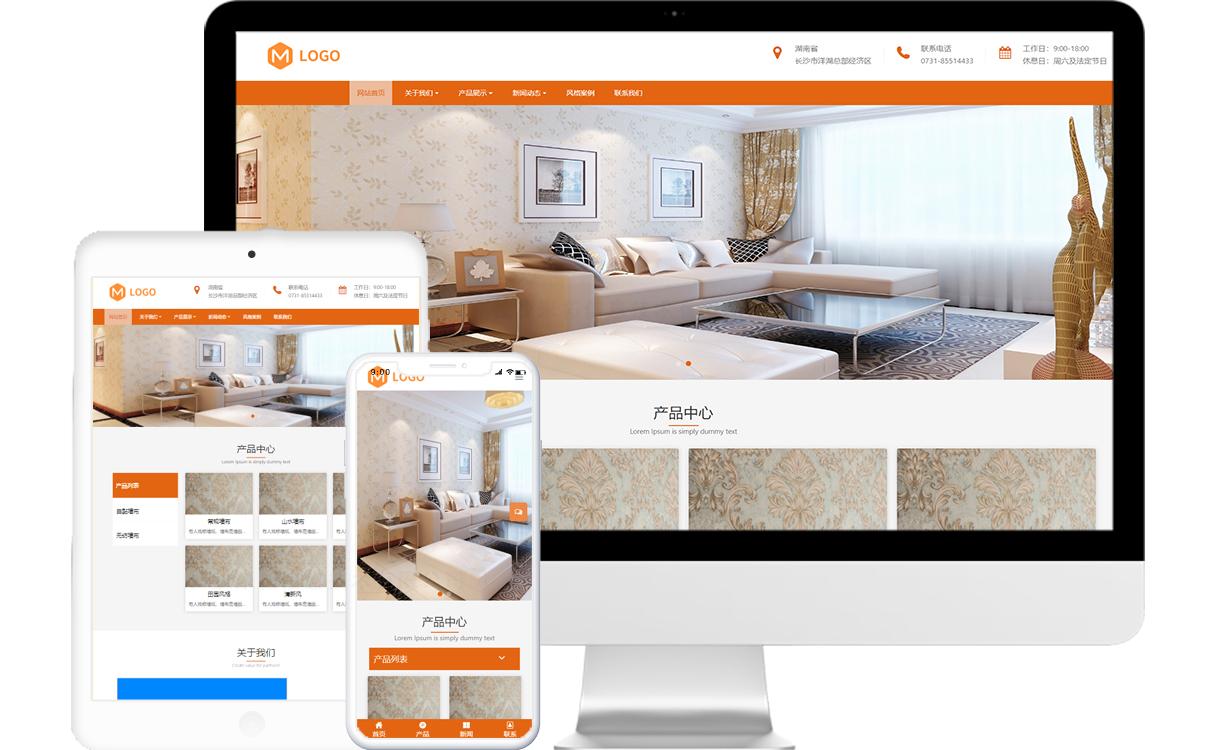 墙布行业免费模板源码,墙布行业免费网站建设,墙布行业免费小程序