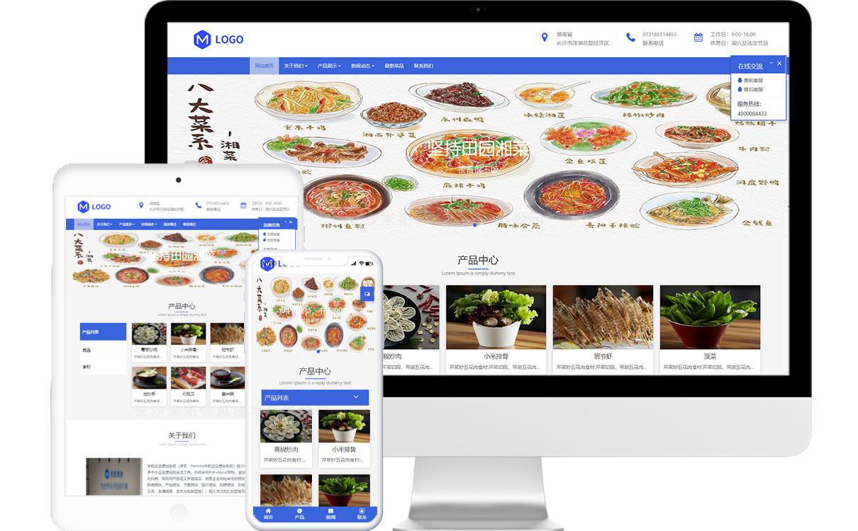 湘菜行业免费模板源码,家居家具公司免费网站建设,家居家具公司免费小程序